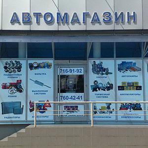 Автомагазины Кольчугино