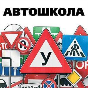 Автошколы Кольчугино
