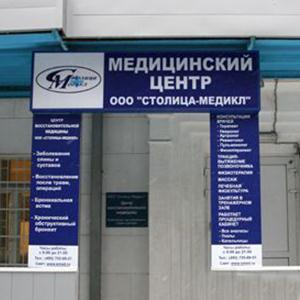 Медицинские центры Кольчугино