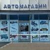 Автомагазины в Кольчугино