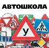 Автошколы в Кольчугино