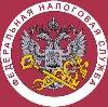 Налоговые инспекции, службы в Кольчугино