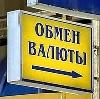 Обмен валют в Кольчугино