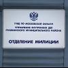 Отделения полиции в Кольчугино