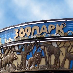 Зоопарки Кольчугино